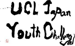 UCL-Japan Youth Challenge